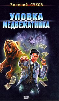 Сухов Е. - Уловка медвежатника обложка книги