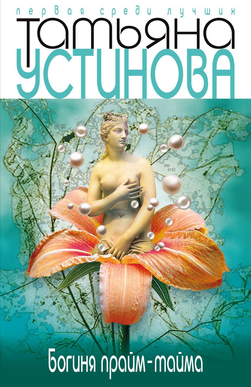 Читать онлайн богиня прайм тайма устинова
