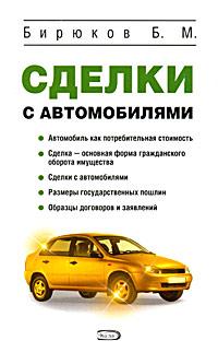Бирюков Б.М. - Сделки с автомобилями обложка книги