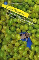 Лазорева О. - Дамские пальчики' обложка книги