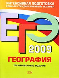 ЕГЭ - 2009. География. Тренировочные задания обложка книги