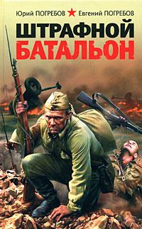 Штрафной батальон обложка книги