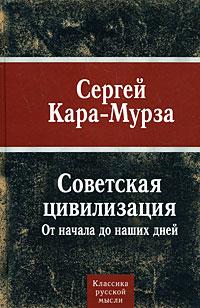 Советская цивилизация обложка книги