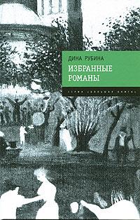 Избранные романы Рубина Д.