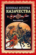 Алмазов Б.А. - Военная история казачества' обложка книги
