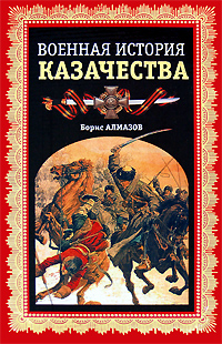 Военная история казачества обложка книги