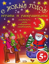 - 5+ С Новым годом! Играем и раскрашиваем. (красная) обложка книги