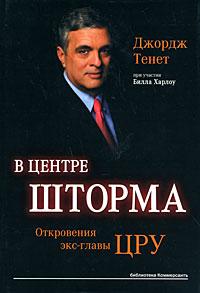 Тенет Д. - В центре шторма. Откровения экс-главы ЦРУ обложка книги