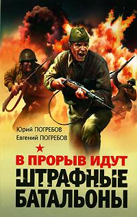 Погребов Ю., Погребов Е. - В прорыв идут штрафные батальоны обложка книги