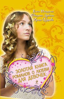 Золотая книга романов о любви для девочек обложка книги