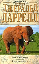 Даррелл Д. - Рози - моя родня. Филе из палтуса' обложка книги