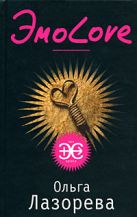 Лазорева О. - Эмо-Love' обложка книги