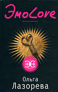 Эмо-Love обложка книги