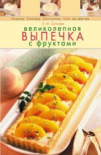 Великолепная выпечка с фруктами обложка книги