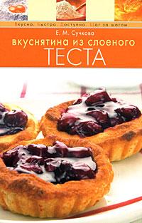 Сучкова Е.М. - Вкуснятина из слоеного теста обложка книги