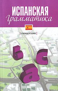 Прус Н.А. - Испанская грамматика обложка книги