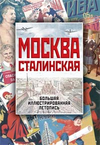 Москва сталинская. Большая иллюстрированная летопись обложка книги