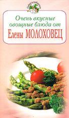 Молоховец Е. - Очень вкусные овощные блюда от Елены Молоховец' обложка книги