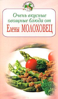 Молоховец Е. - Очень вкусные овощные блюда от Елены Молоховец обложка книги