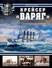 Катаев В.И. - Крейсер Варяг. Легенда Российского флота обложка книги