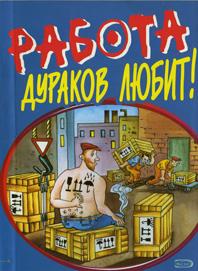 Васильев Б.Л. - Работа дураков любит! обложка книги