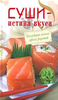 - Суши - истина вкуса обложка книги