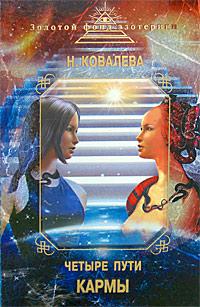 Ковалева Н.Е. - Четыре пути кармы обложка книги
