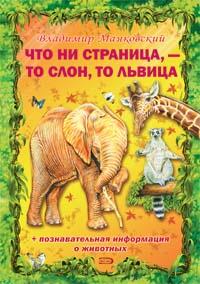 Что ни страница, - то слон, то львица обложка книги