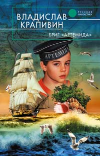 Крапивин В.П. - Бриг Артемида обложка книги