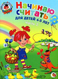 Начинаю считать. Для детей 4-5 лет. Часть 2 обложка книги