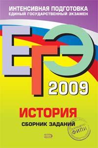Гевуркова Е.А. и др. - ЕГЭ - 2009. История. Сборник заданий обложка книги