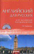Английский для русских. Курс английской разговорной речи: учебник. (+CD)