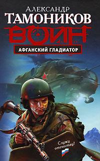 Тамоников А.А. - Афганский гладиатор обложка книги