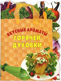 - Вкусные ароматы горячей духовки обложка книги