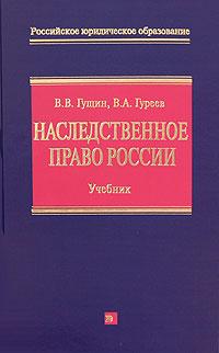 Наследственное право России: Учебник Гущин В.В., Гуреев В.А.