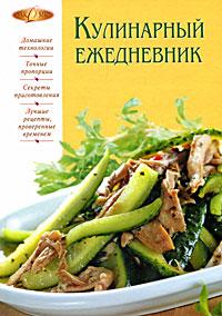Михайлова И.А. - Кулинарный ежедневник обложка книги