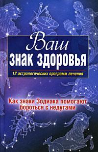 - Ваш знак здоровья. 12 астрологических программ лечения обложка книги
