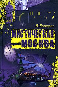 Телицын В.Л. - Мистическая Москва обложка книги