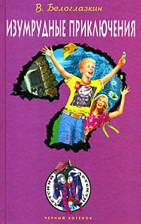 Белоглазкин В.А. - Изумрудные приключения обложка книги