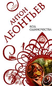 Леонтьев А.В. - Код одиночества обложка книги