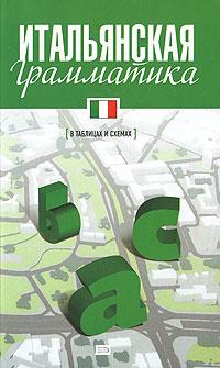 Гава Г.В. - Итальянская грамматика обложка книги