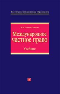 Международное частное право: учебник. Изд. 2-е., перераб. и доп. Гетьман-Павлова И.В.