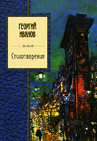 Иванов Г.В. - Стихотворения обложка книги
