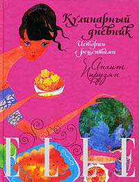 ELLE: Кулинарный дневник. Истории с рецептами Пирузян А.