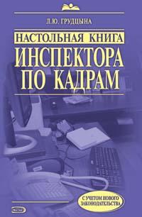 Грудцына Л.Ю. - Настольная книга инспектора по кадрам: практическое руководство обложка книги