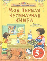 5+ Моя первая кулинарная книга обложка книги