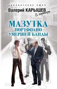 Карышев В.М. - Мазутка. Портфолио умершей банды обложка книги