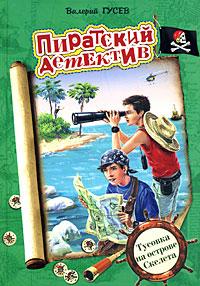 Гусев В.Б. - Тусовка на острове Скелета обложка книги