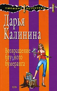 Калинина Д.А. - Возвращение блудного бумеранга обложка книги