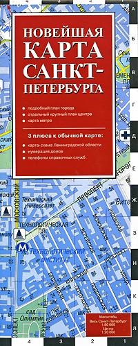 - Новейшая карта Санкт-Петербурга обложка книги